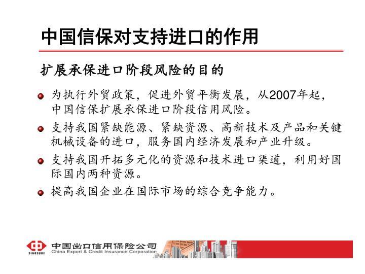 中国信保对支持进口的作用