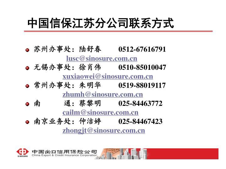 中国信保江苏分公司联系方式