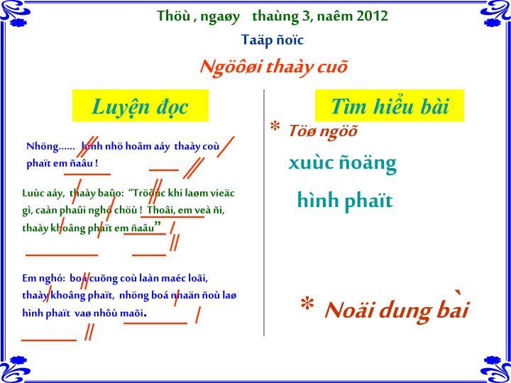 Thöù , ngaøy    thaùng 3, naêm 2012