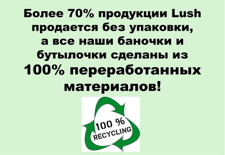Более 70% продукции Lush продается без упаковки,