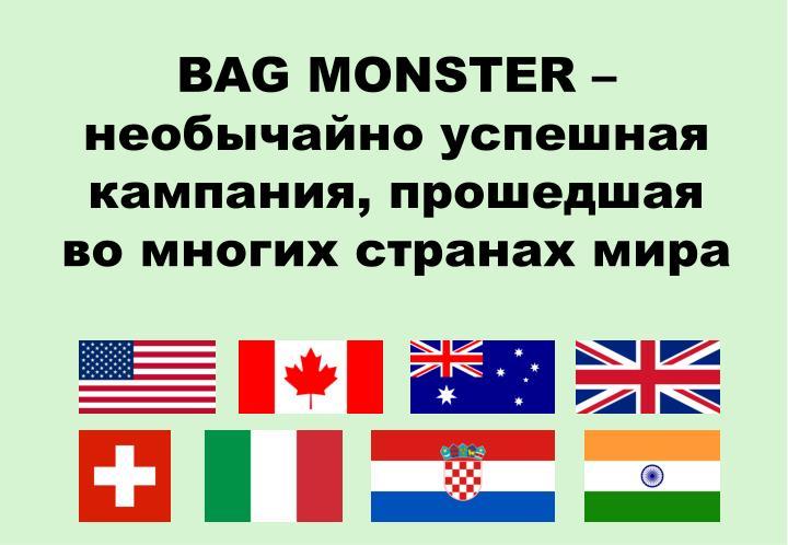 BAG MONSTER –