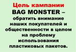 bag monster2