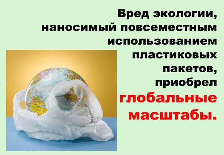 пластиковых