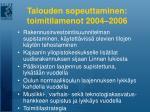 talouden sopeuttaminen toimitilamenot 2004 2006