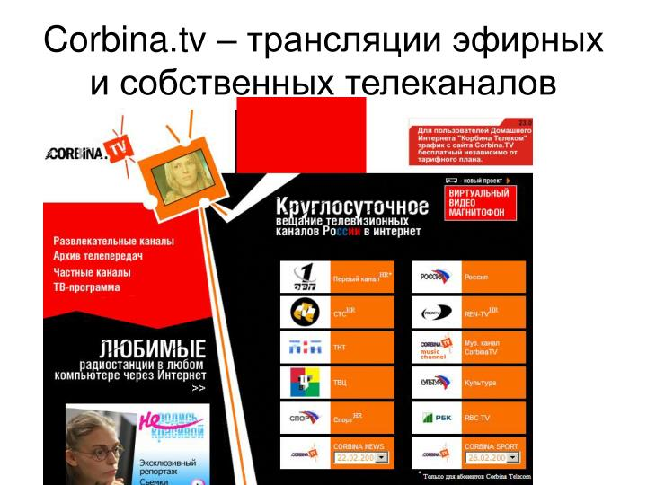 Corbina.tv –