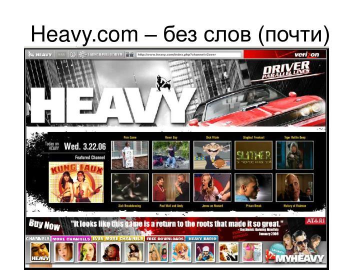 Heavy.com –