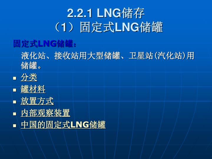 2.2.1 LNG