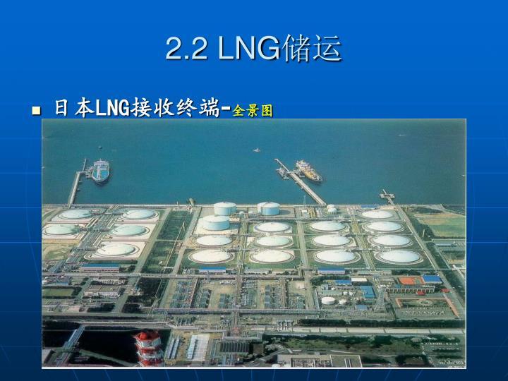 2.2 LNG