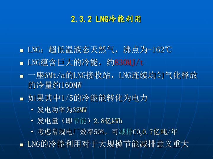 2.3.2 LNG