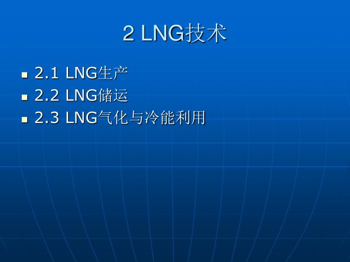 2 LNG