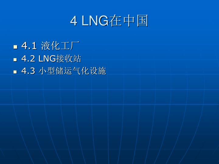 4 LNG