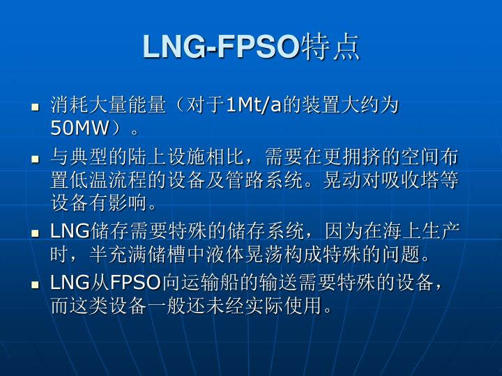 LNG-FPSO