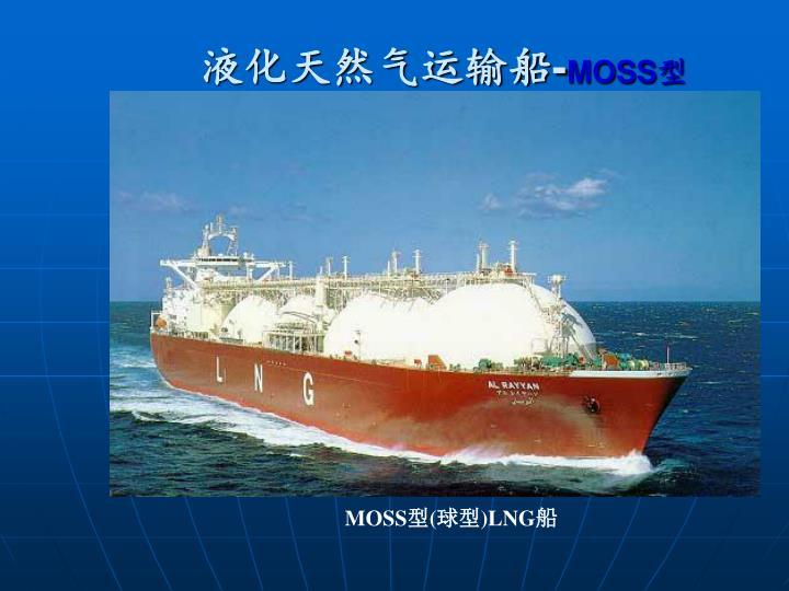 液化天然气运输船