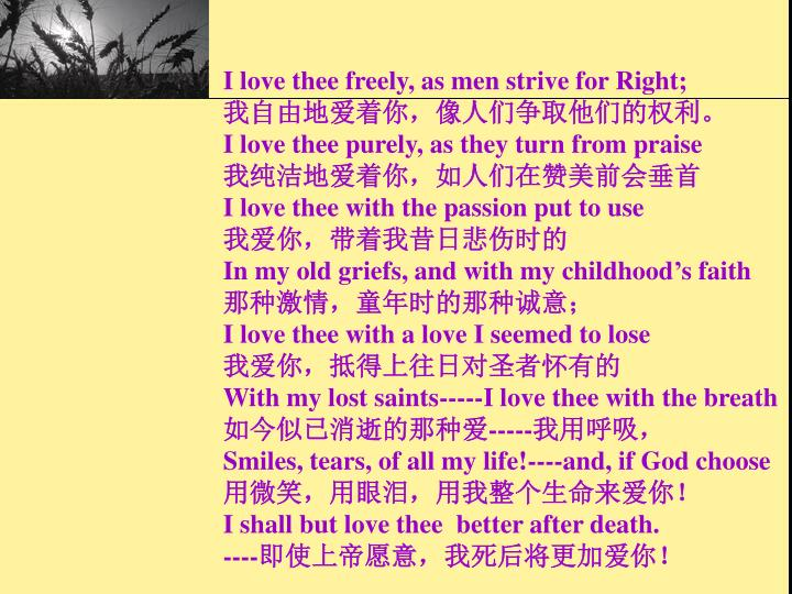 I love thee freely, as men strive for Right;