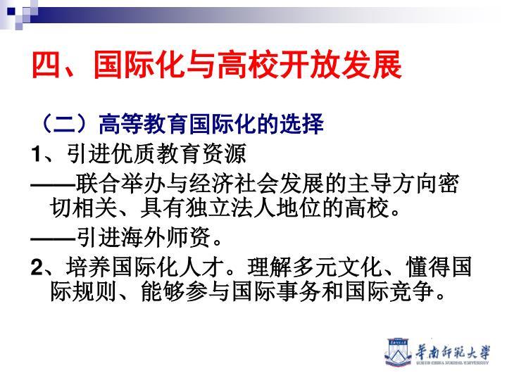 四、国际化与高校开放发展