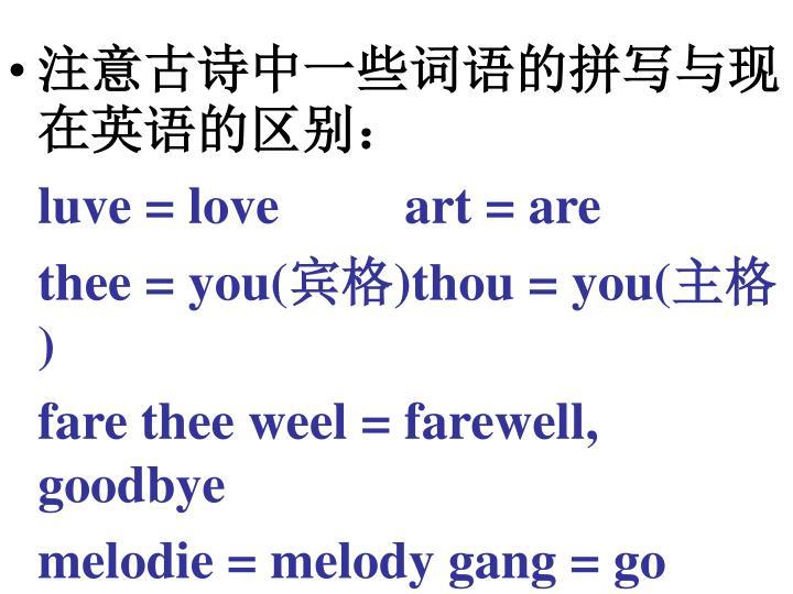 注意古诗中一些词语的拼写与现在英语的区别: