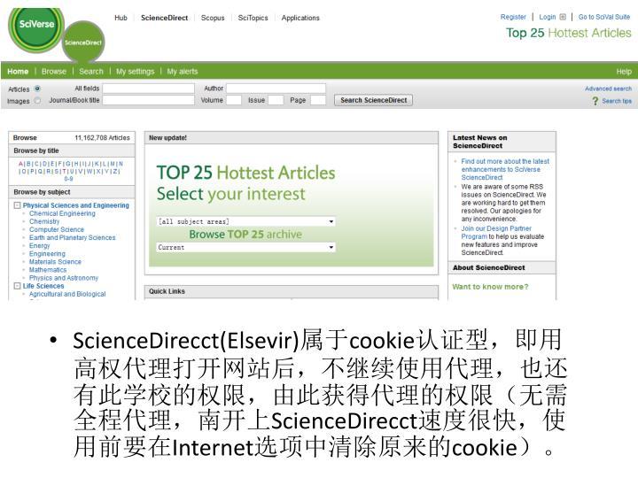 ScienceDirecct(Elsevir)