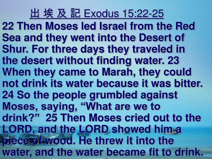 出 埃 及 記 Exodus 15:22-25