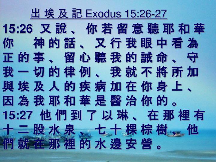 出 埃 及 記 Exodus 15:26-27