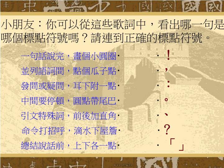 小朋友:你可以從這些歌詞中,看出哪一句是哪個標點符號嗎?請連到正確的標點符號。