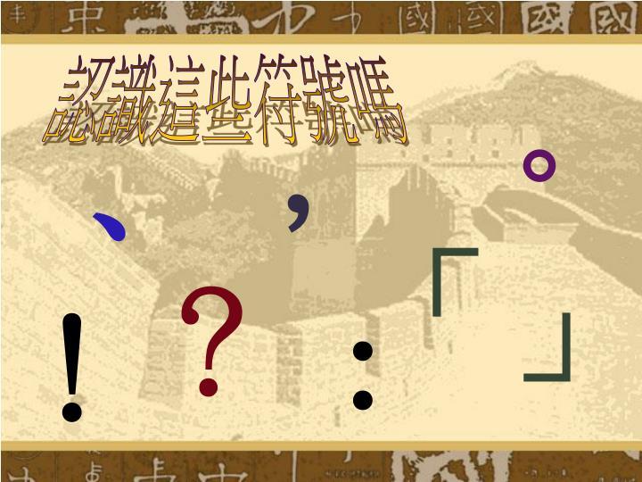 認識這些符號嗎