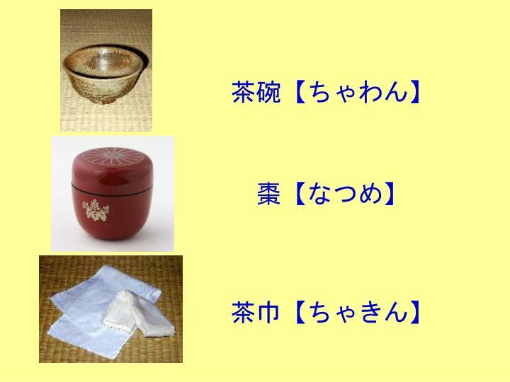 茶碗【ちゃわん】