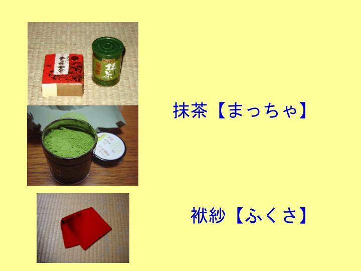 抹茶【まっちゃ】