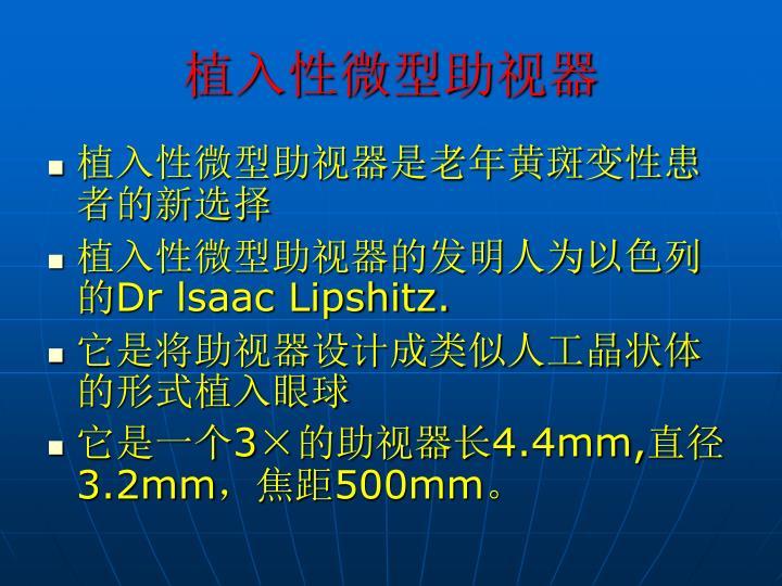植入性微型助视器