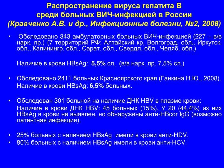 Распространение вируса гепатита В