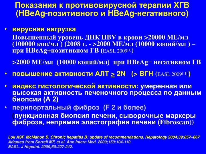 Показания к противовирусной терапии ХГВ