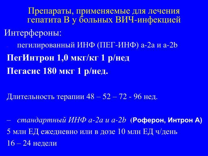 Препараты, применяемые для лечения гепатита В у больных ВИЧ-инфекцией