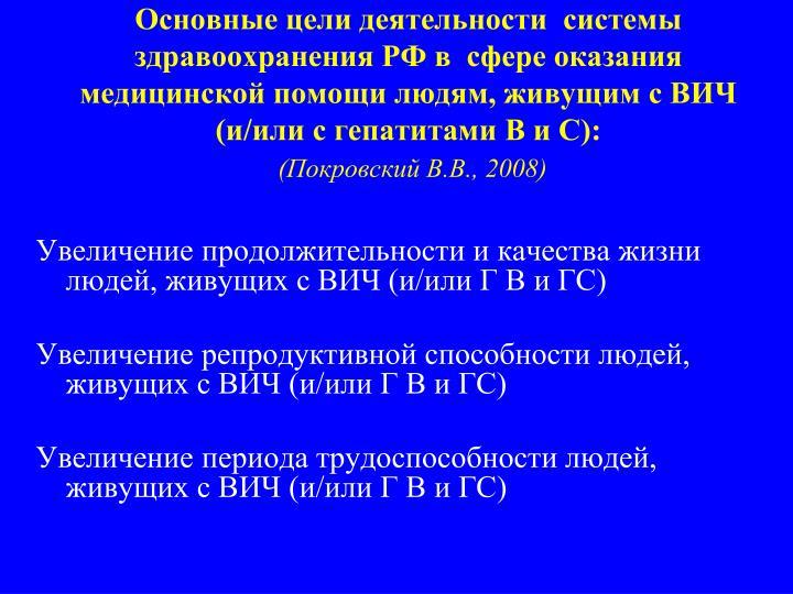 Основные цели деятельности  системы здравоохранения РФ в  сфере оказания медицинской помощи людям, живущим с ВИЧ