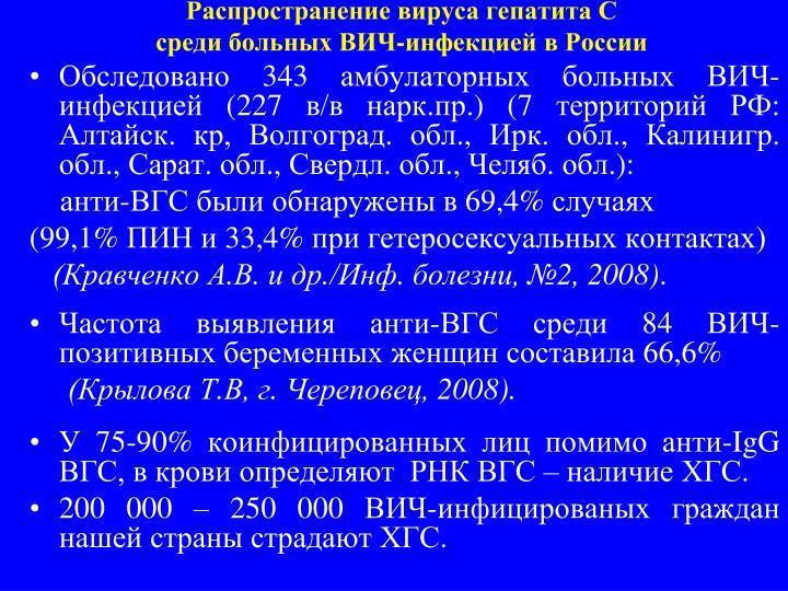 Распространение вируса гепатита С
