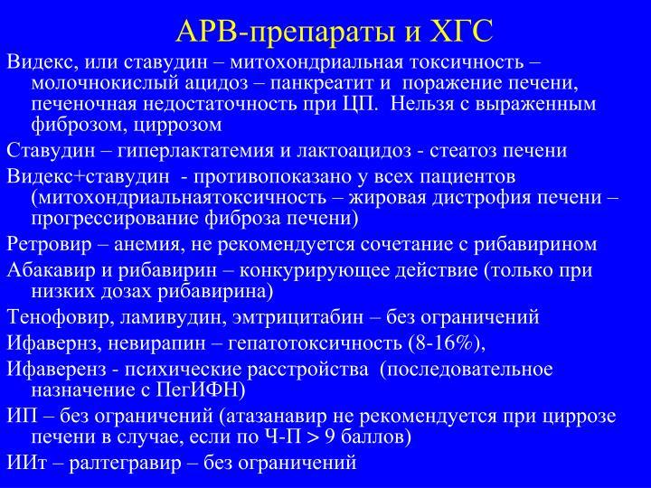 АРВ-препараты и ХГС