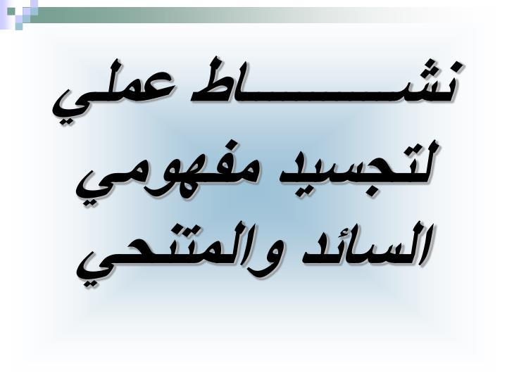 نشـــــــــــاط عملي لتجسيد مفهومي السائد والمتنحي