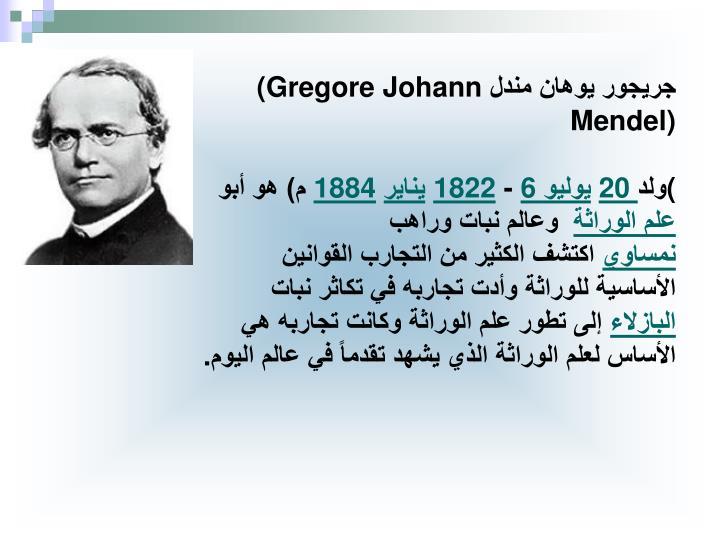 جريجور يوهان مندل