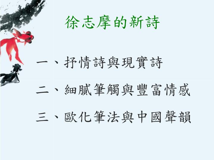 徐志摩的新詩