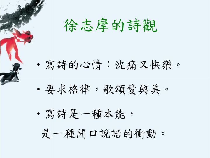徐志摩的詩觀