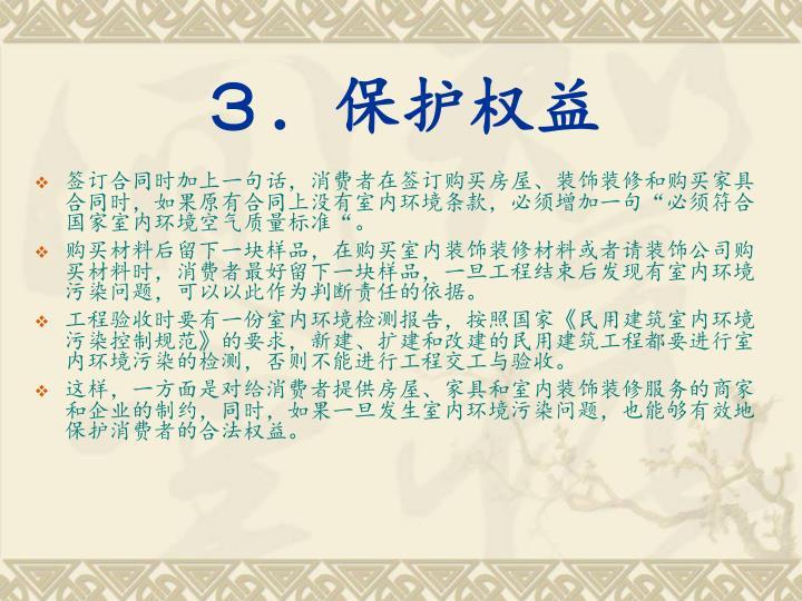 3.保护权益