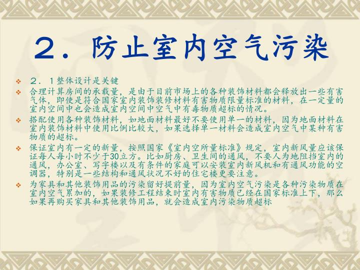 2.防止室内空气污染