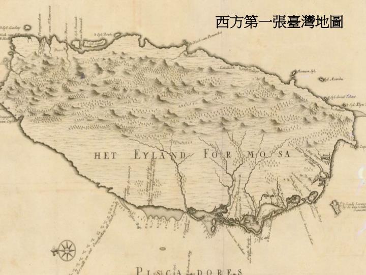 西方第一張臺灣地圖