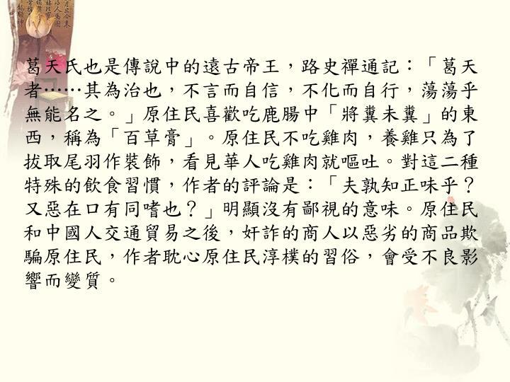 葛天氏也是傳說中的遠古帝王,路史禪通記:「葛天者