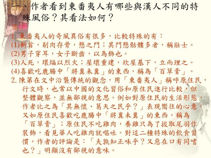 一、作者看到東番夷人有哪些與漢人不同的特殊風俗?其看法如何?