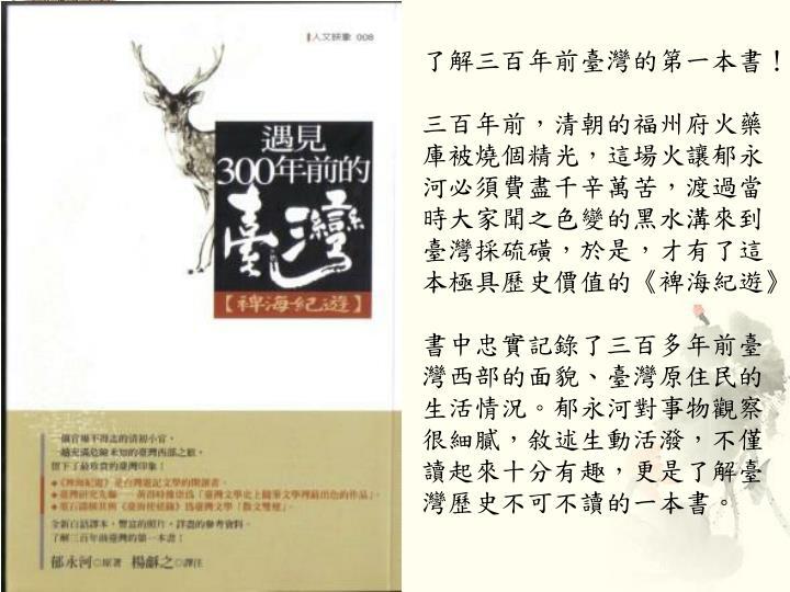 了解三百年前臺灣的第一本書!