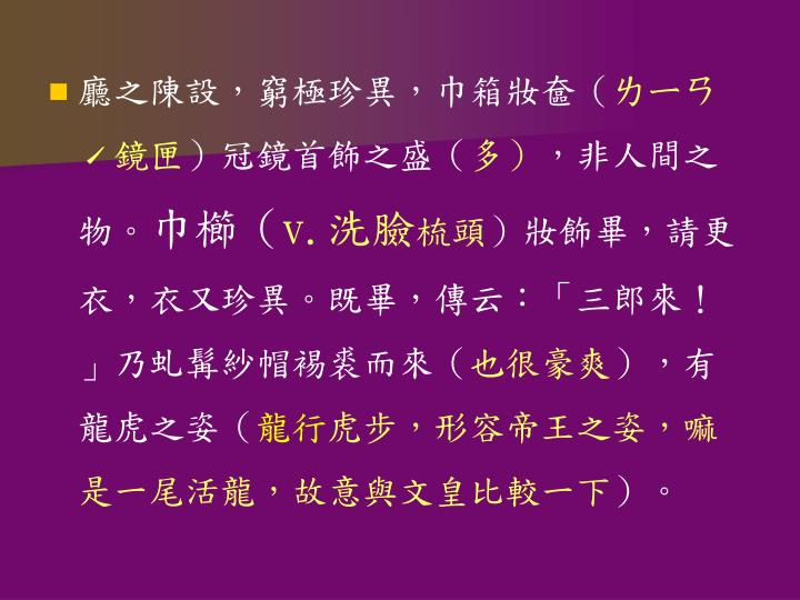 廳之陳設,窮極珍異,巾箱妝奩(