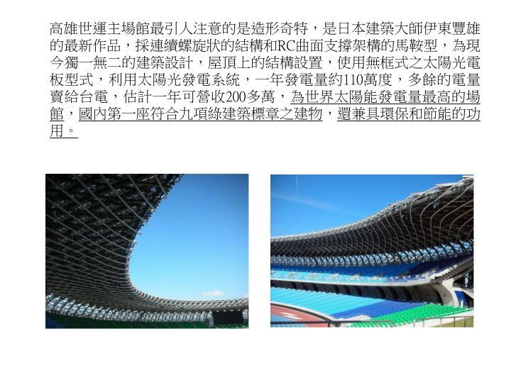 高雄世運主場館最引人注意的是造形奇特,是日本建築大師伊東豐雄的最新作品,採連續螺旋狀的結構和