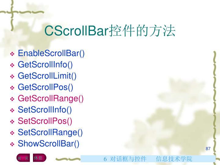 CScrollBar