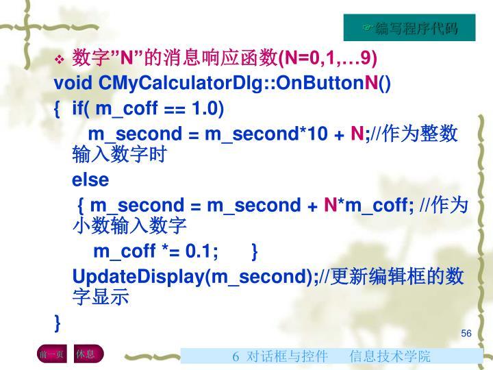 编写程序代码
