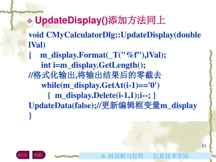 void CMyCalculatorDlg::UpdateDisplay(double lVal)