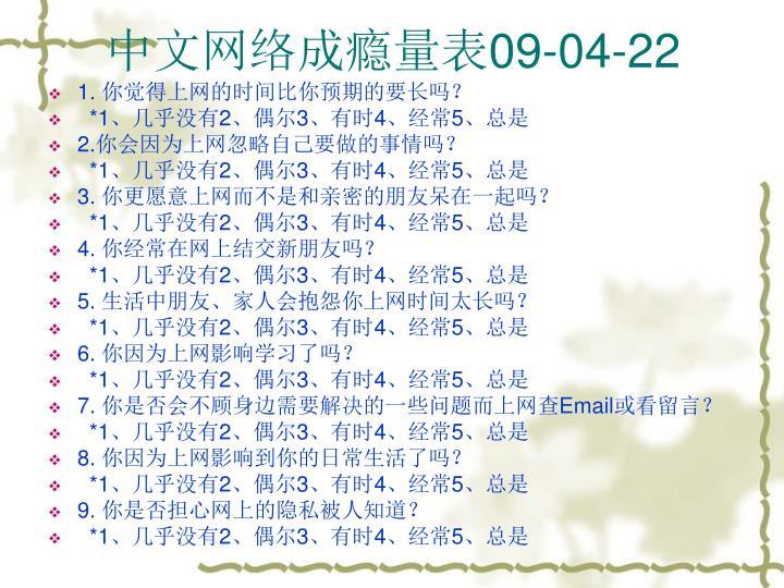 中文网络成瘾量表